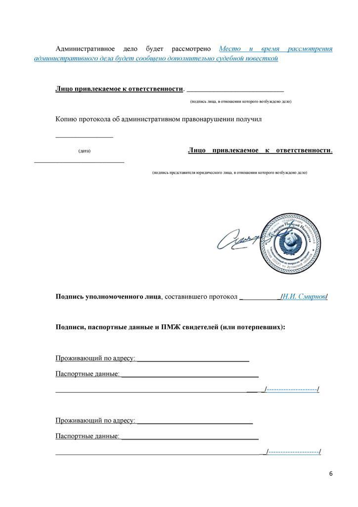 https://i0.wp.com/voinr.ru/voinr-ru/wp-content/uploads/2015/07/Page6.jpg