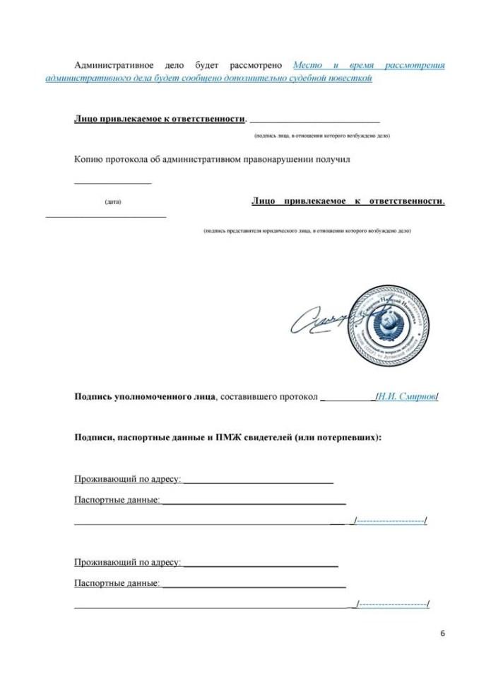 https://i0.wp.com/voinr.ru/voinr-ru/wp-content/uploads/2015/07/Page6.jpg?w=678
