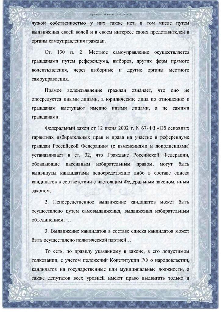 письмо секретариата в цик рф л.11