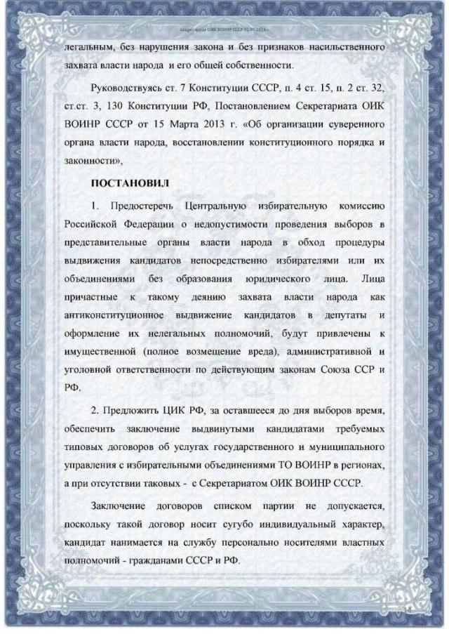 письмо секретариата в цик рл.14