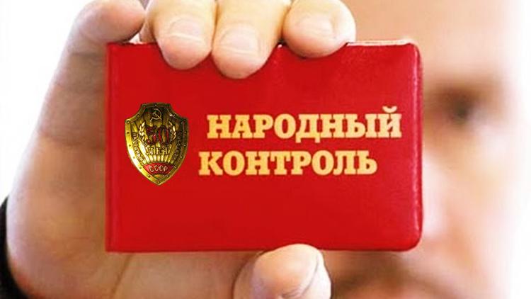 Закон СССР О народном контроле в силе