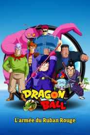 Dragon Ball – L'Armée du Ruban Rouge (1996)