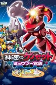 Pokémon, le film : Genesect et l'éveil de la légende (2013)