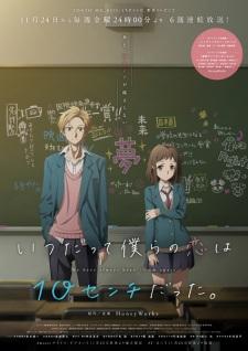 Watch Itsudatte Bokura no Koi wa 10 cm Datta. Episode 2
