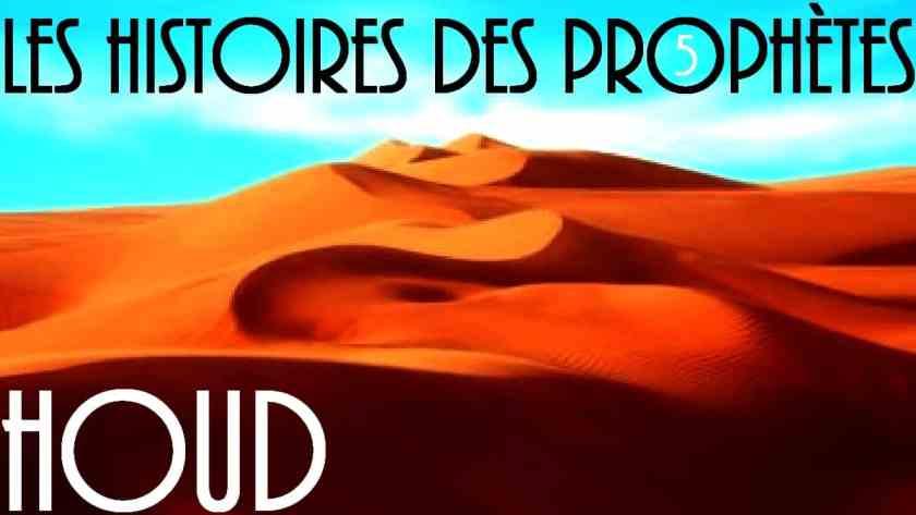 Le peuple de aad et le prophete Houd
