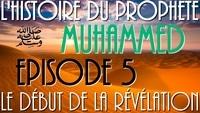 Le début de la révélation à Mohamed