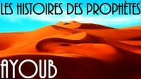 Le prophete Ayoub