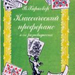Владимир Харковер.Классический преферанс и его разновидности (1992)