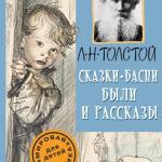 Л. Н. Толстой.Сказки, басни, были и рассказы (2017)