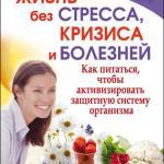 Майя Гогулан.Жизнь без стресса, кризиса и болезней. Как питаться, чтобы активизировать защитную систему организма (2009)