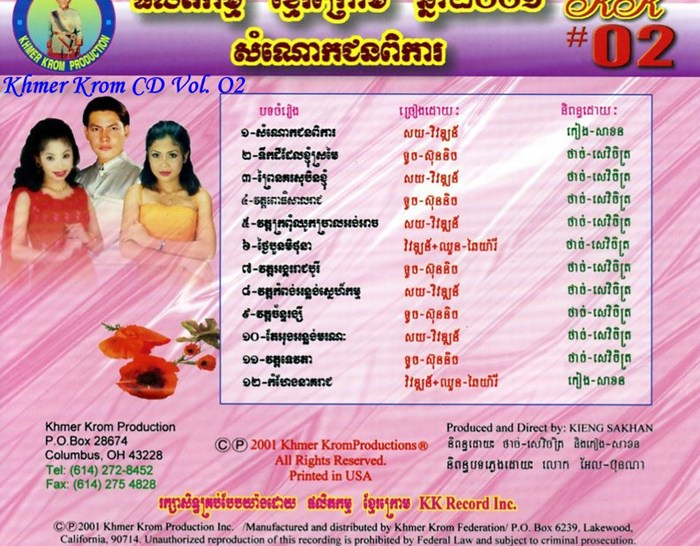 Khmer Krom Production Vol 2 B