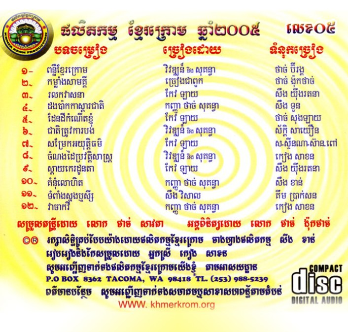 Khmer Krom Production Vol 5 B