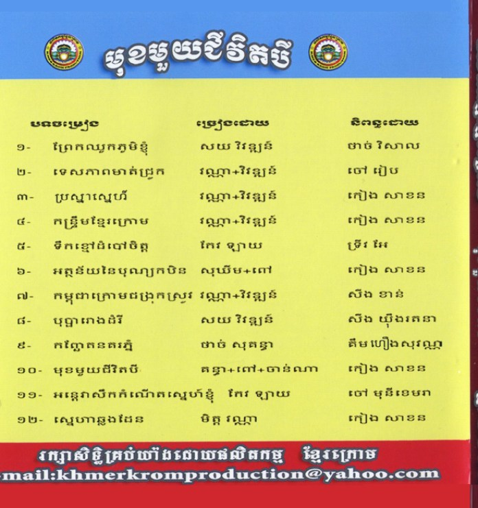 Khmer Krom Production Vol 7 B