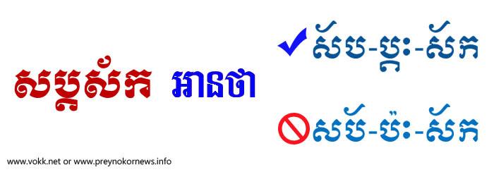 Sapda saka wrong and right