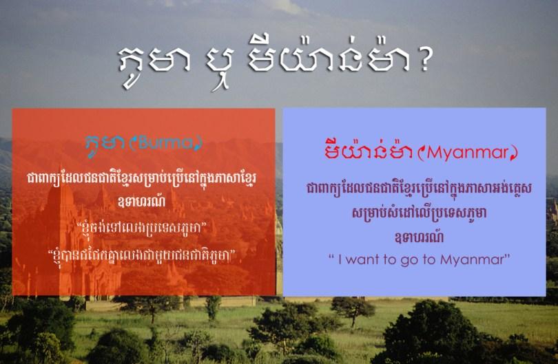 Burma or Myanmar 2