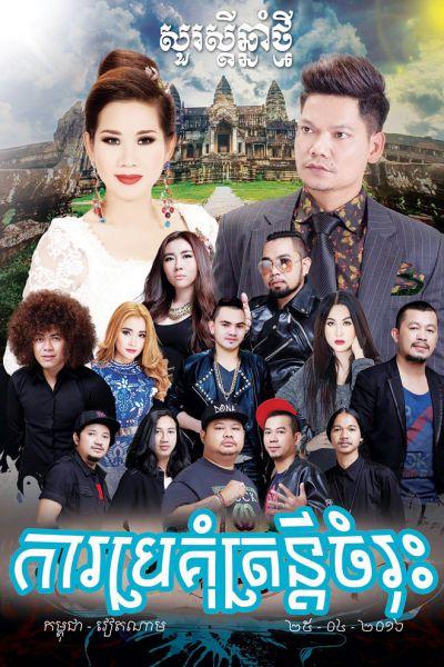 khmer-song