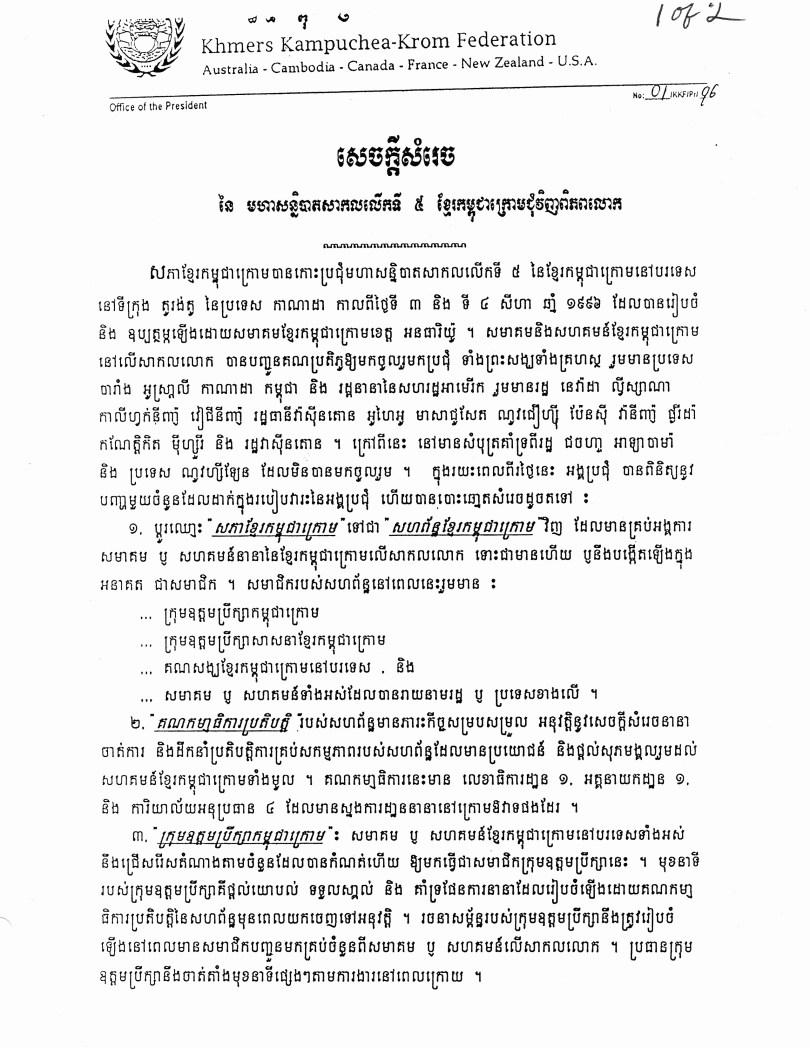 5-th-wckk-page-01
