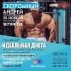 25.11.2018 - Чернигов - Андрей Скромный