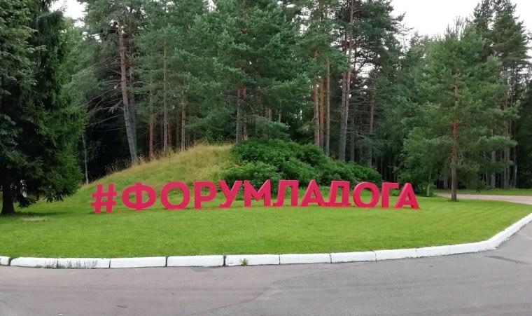 """Молодёжный форум """"Ладога"""" отложен"""
