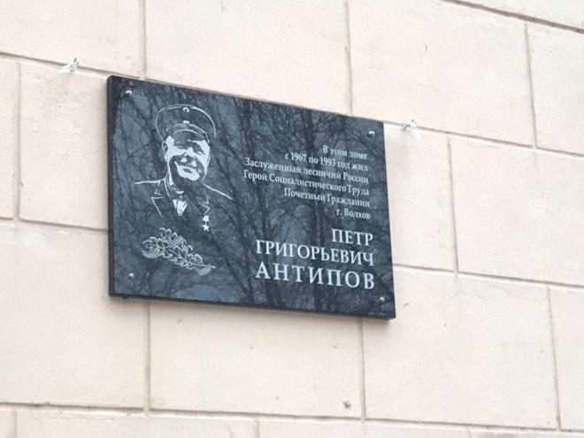 Герои Волхова