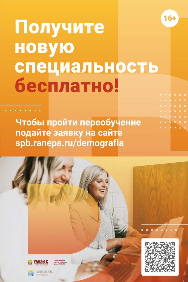 Более тысячи петербуржцев подали заявки на бесплатное обучение в СЗИУ РАНХиГС