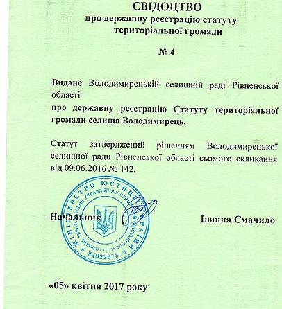 свідоцтво про державну реєстрацію статуту територіальної громади