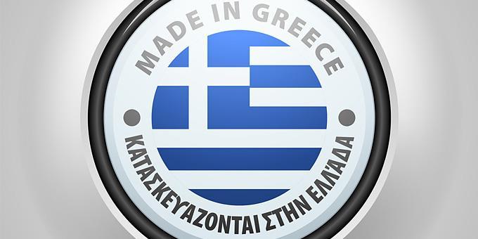 Προϊόντα made in Greece…για να ξέρεις!!!