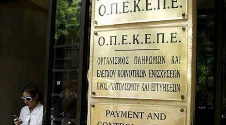 ΟΠΕΚΕΠΕ: Πληρωμές αποζημίωσης σε 23.105 δικαιούχους