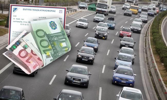 Τέλη Κυκλοφορίας: Πόσα θα πληρώσεις φέτος ανάλογα με τα κυβικά σου;