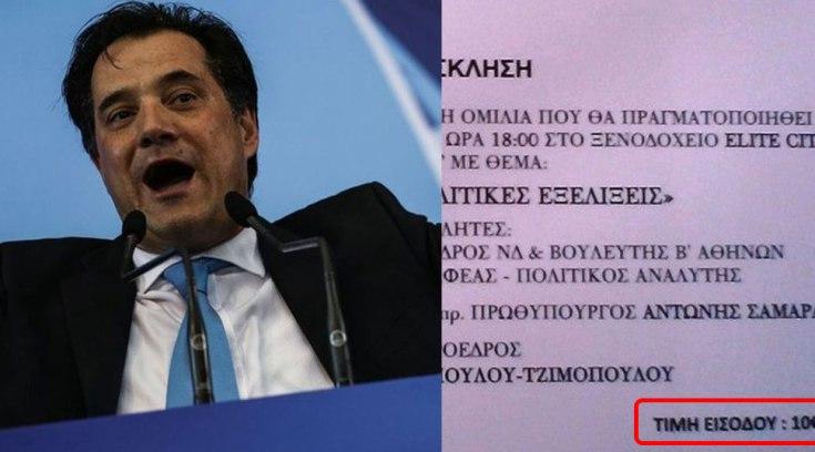 Θα τρελαθούμε! 10 ευρώ εισητήριο για ν ακούσεις τον…Άδωνι να μιλάει!
