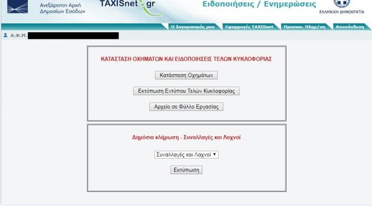 Λοταρία αποδείξεων: Δείτε με ένα κλικ αν κερδίσατε 1.000 ευρώ