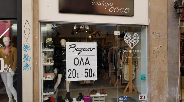 Στην αγαπημένη σου boutique TΩΡΑ ΟΛΑ έως 50 ευρώ!!! Τρέχα!