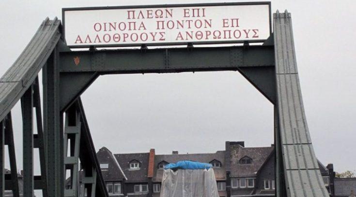 Γέφυρα στην Φρανκφούρτη έχει επιγραφή γραμμένη στα Αρχαία ελληνικά