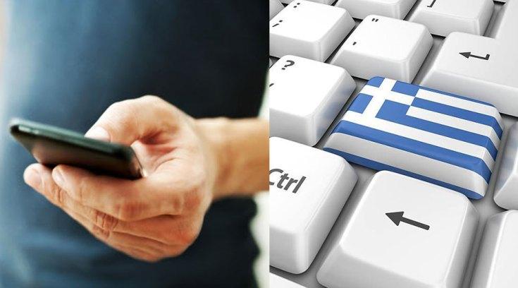 Η Ελλάδα έχει το ακριβότερο ίντερνετ και κινητή τηλεφωνία στην Ευρώπη