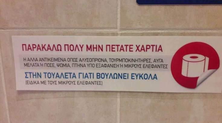 Επική ανακοίνωση σε ελληνική τουαλέτα κάνει θραύση