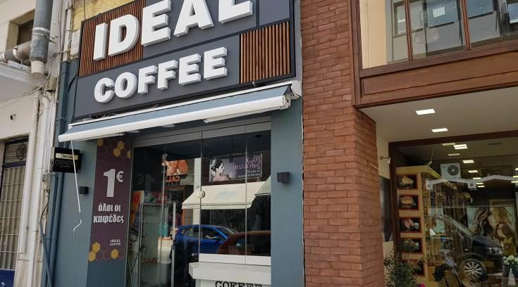 Το κάτι άλλο το νέο κατάστημα της αλυσίδας που έρχεται στην Ιωλκού!