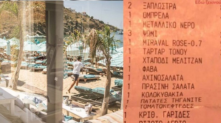 Πήγε σε beach bar και πλήρωσε 450 ευρώ λογαριασμό! Δε ρώταγε;