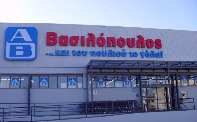 ΑΒ Βασιλόπουλος: Ψάχνουν εργαζόμενο- Δες περισσότερα!