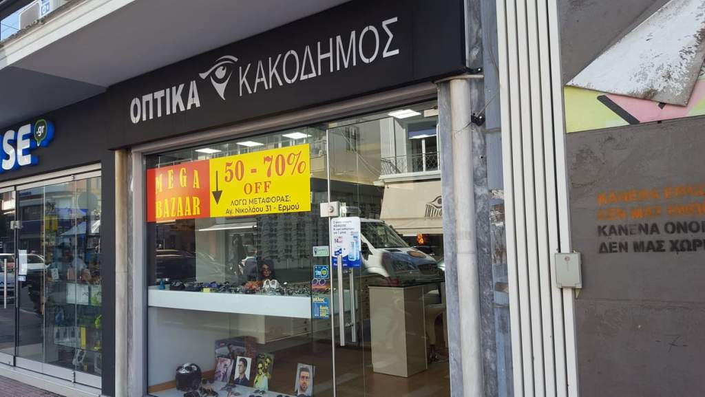 Υπέρκομψα και μοντέρνα γυαλιά ηλίου -70%! - volonakinews.gr ... cdd3d808b98