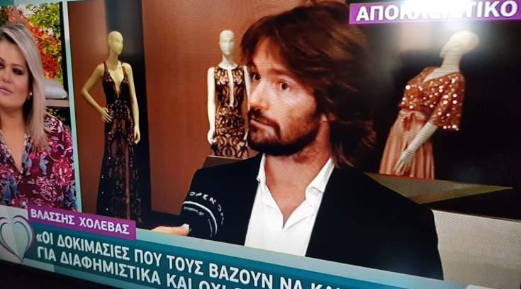 Που θα βρείτε στον Βόλο τα ρούχα του διάσημου σχεδιαστή Βλάσση Χολέβα;