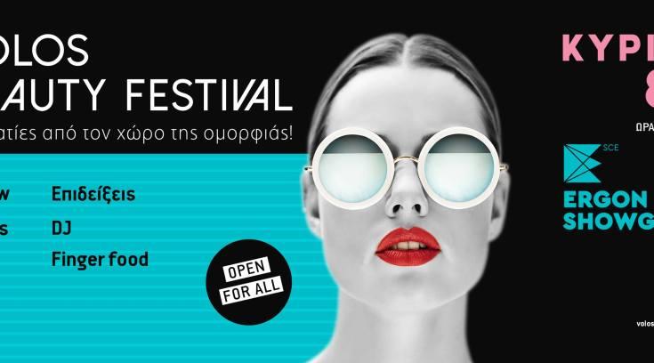 Το πρώτο Φεστιβάλ Ομορφιάς του Βόλου, είναι γεγονός!