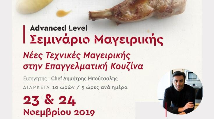 Σεμινάριο για τις νέες τάσεις της Μαγειρικής από τον κορυφαίο chef Δ. Μπούτσαλη