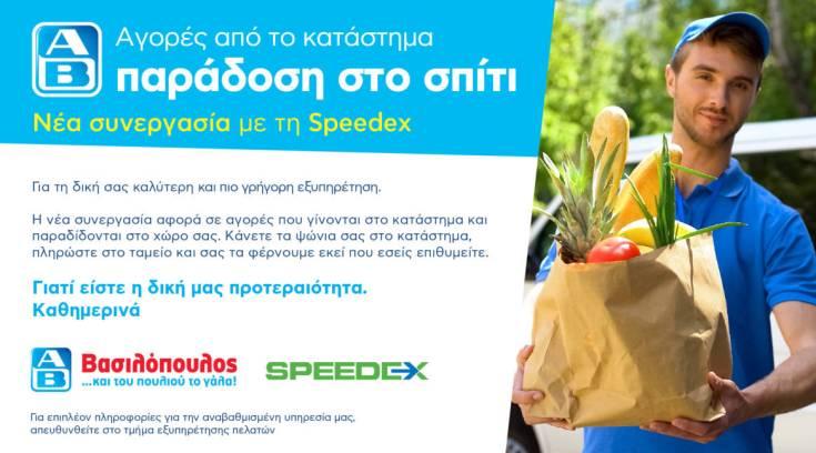 Νέα συνεργασία ΑΒ Βασιλόπουλου με Speedex για τις παραδόσεις στο σπίτι
