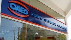 Επιδόματα ανεργίας και δώρο Πάσχα προπληρώνει ο ΟΑΕΔ