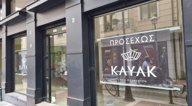 Που πάει το αγαπημένο μας KAYAK;