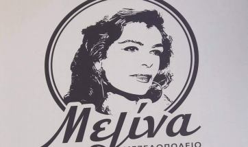 Μελίνα: Το νέο μεζεδοπωλείο της πόλης! (ΦΩΤΟ)