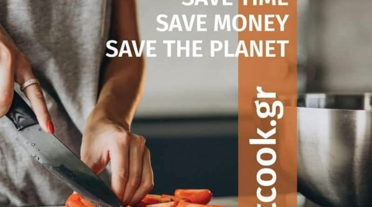 JustCook.gr: Συνταγές και υλικά στην πόρτα σας!