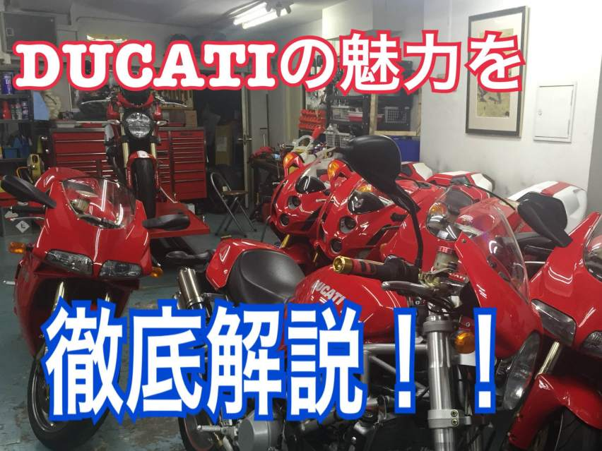 Ducatiの魅力を徹底解説