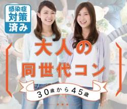 10/17(土)大人の同世代コン水戸