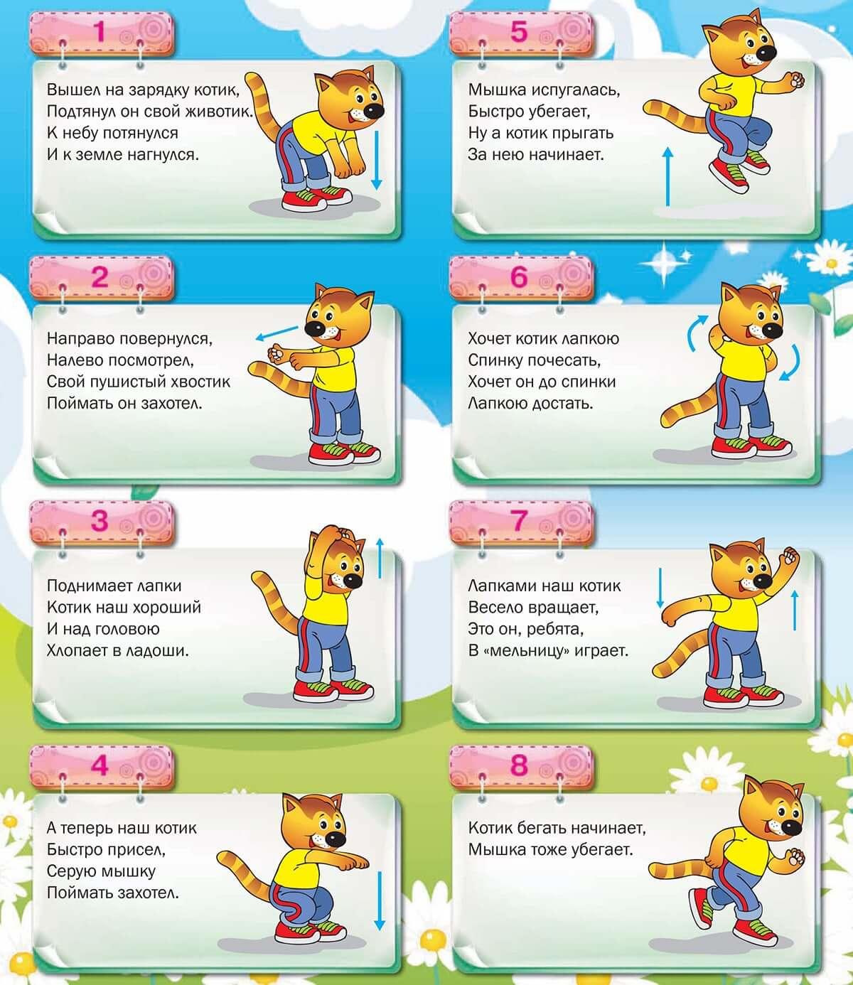 Физическое воспитание в игровой форме
